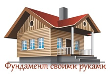Логотип сайта Фундамент своими руками